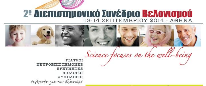 2ο Διεπιστημονικό Συμπόσιο Βελονισμού 13/14 Σεπτεμβρίου 2014
