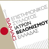 Επιστημονικός Σύλλογος Ιατρών Βελονισμού Ελλάδας