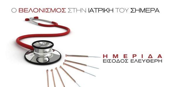 """16η Ημερίδα / Σεμινάριο """"Ο Βελονισμός στην Ιατρική του σήμερα"""" σε Αθήνα"""