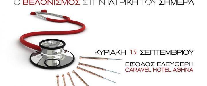 17η Ημερίδα Ιατρικού Βελονισμού
