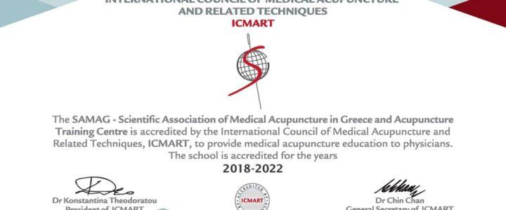 10η Εκπαιδευτική Σειρά Σεμιναρίων Ιατρικού Βελονισμού 2020/21