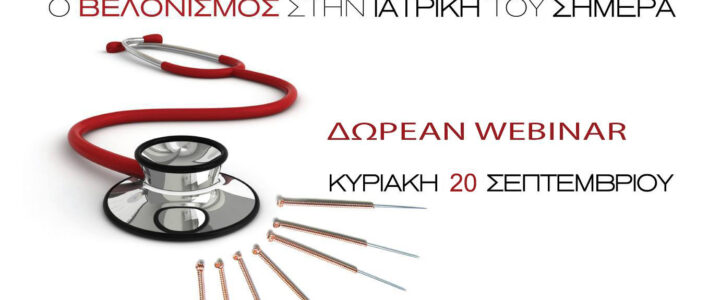 Webinar 18th Conference/ Seminar on Medical Acupuncture