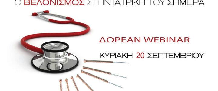 Webinar 18ης Ημερίδας Ιατρικού Βελονισμού